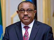 بعد استقالة الحكومة.. إثيوبيا تعلن حالة الطوارئ