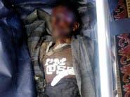 صورة مروعة لطفل لقي حتفه بلغم حوثي بالبيضاء