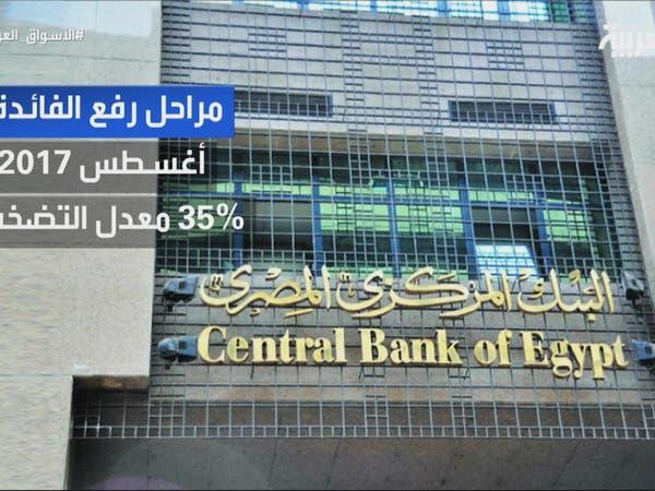 المركزي المصري يبدأ رحلة تخفيض أسعار الفائدة على الجنيه