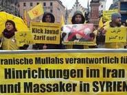 المعارضة الإيرانية تتظاهر ضد ظريف في مؤتمر ميونيخ