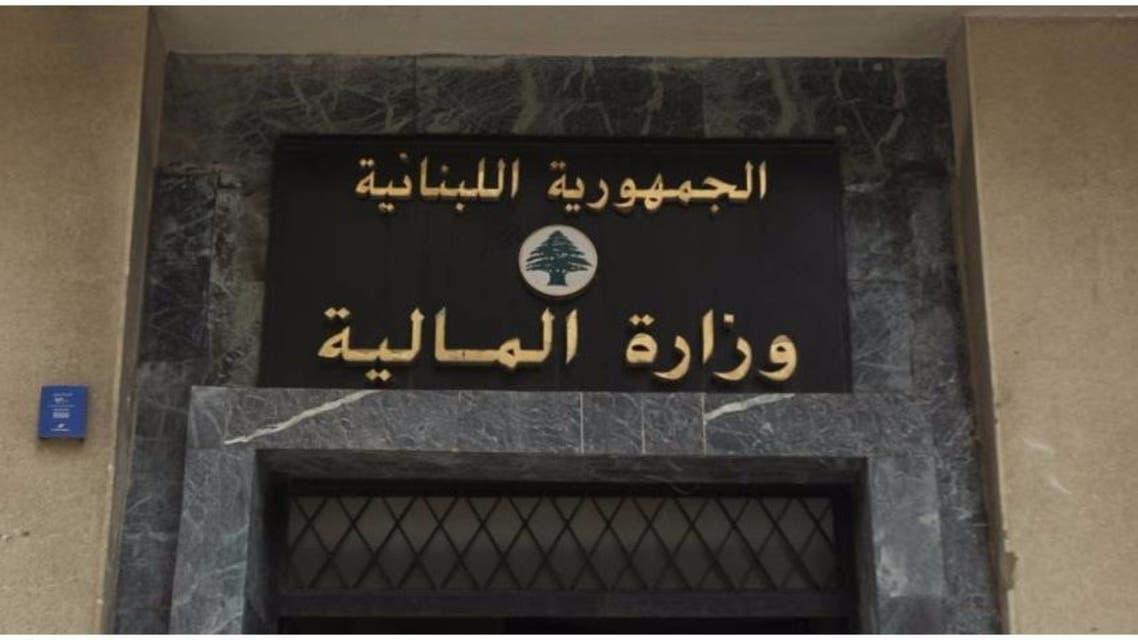 وزارة المالية لبنان