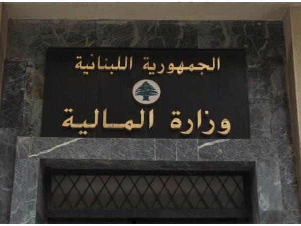 وزير المالية اللبناني: ودائع البنوك لن تمس