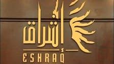 """صفقة ستحول """"إشراق"""" لثاني أكبر شركة عقارية بسوق أبوظبي"""