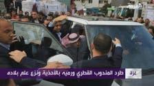 بالأحذية.. طرد مندوب الدوحة في غزة ونزع علم قطر
