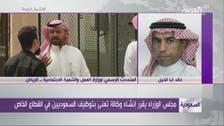 السعودية.. وكالة لتوظيف المواطنين في القطاع الخاص