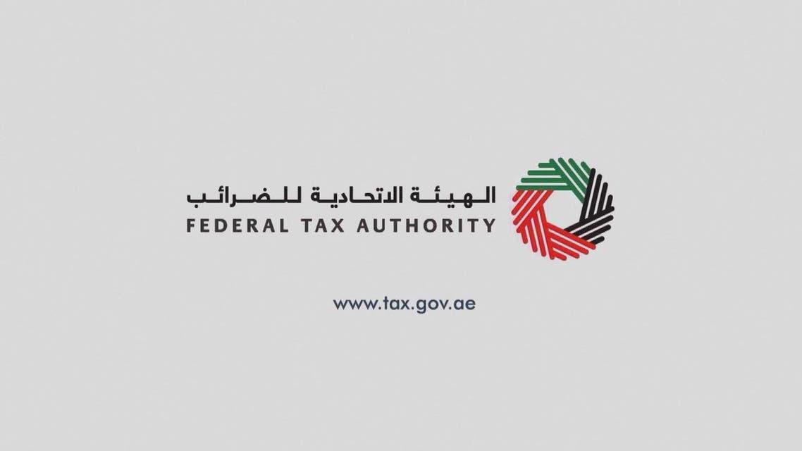 THUMBNAIL_ الهيئة الاتحادية للضرائب