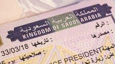 سعودی ویزے كیلئے پولیس كریكٹر سرٹیفكیٹ كی شرط عائد