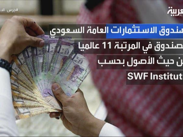 أبرز استثمارات صندوق الثروة السيادي السعودي