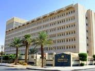 السعودية: تمكين المرأة من القيام ببعض مهام كتابات العدل