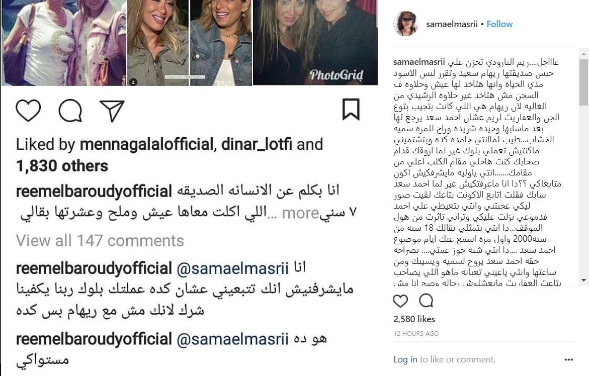 رد سما المصري