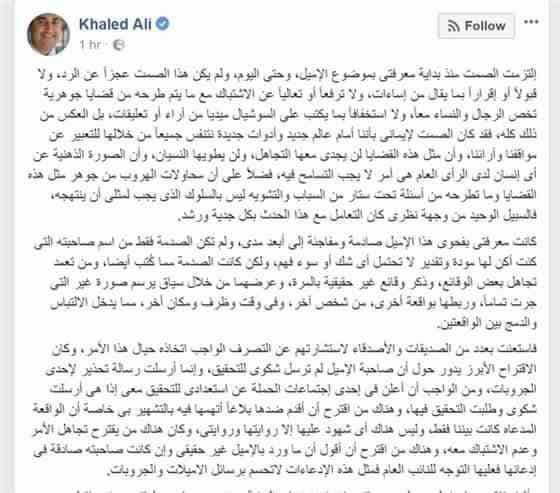 رد فعل من خالد علي