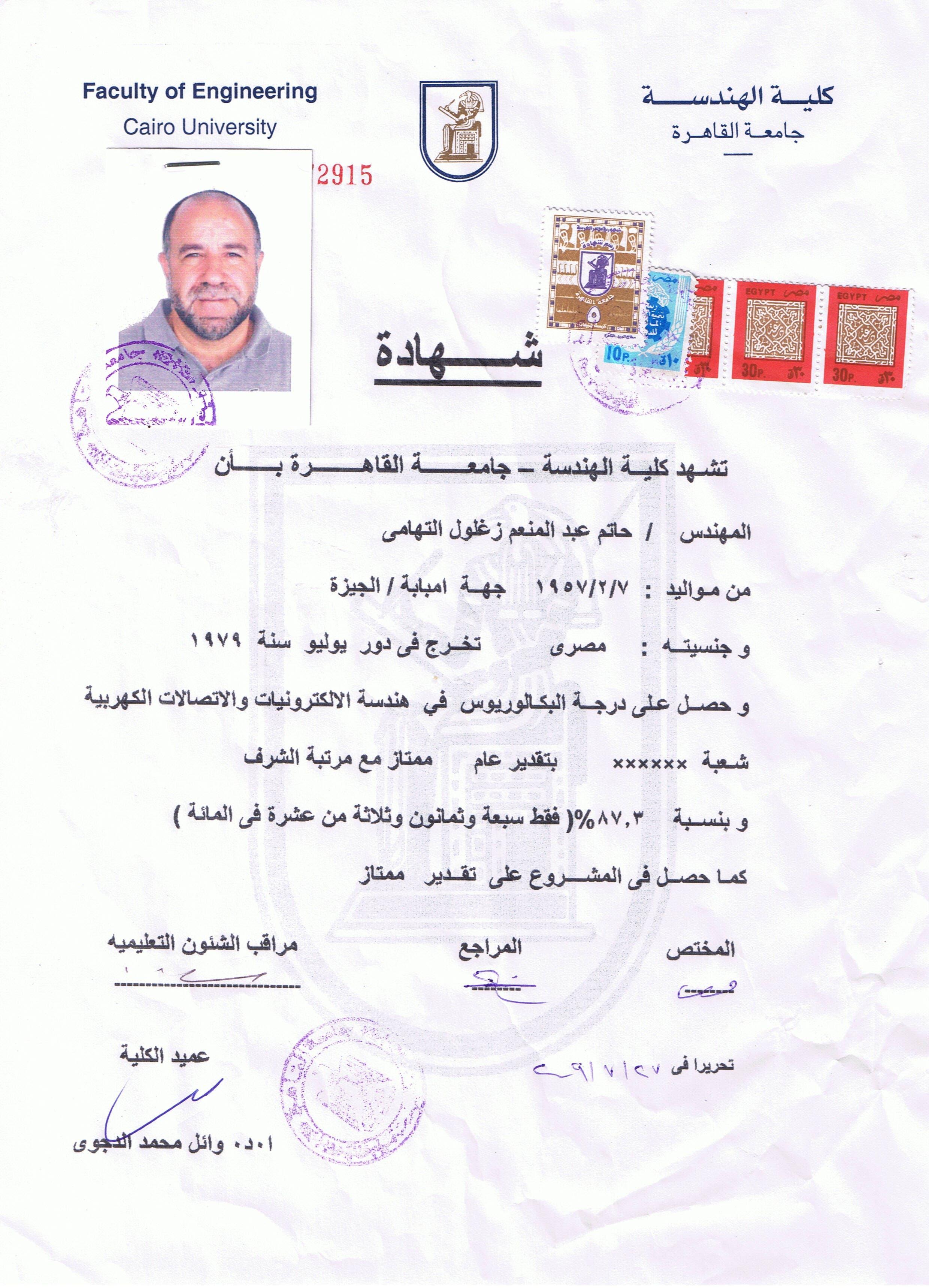 شهادة تخرج حاتم زغلول