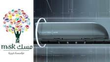 Saudi Arabia's MiSK, Virgin Hyperloop One to train engineers