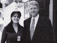 بعد عقدين.. ماذا تقول مونيكا عن فضيحتها مع كلينتون؟