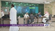 بنوك السعودية: اعتراضات نظامية تجاه مطالبات الزكاة