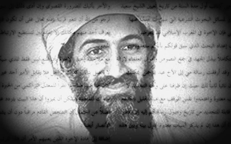 وثائق أبوت آباد - أسامة بن لادن