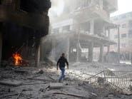 الكرملين: الوضع في الغوطة الشرقية بسوريا يبعث على القلق