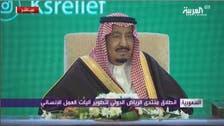 King Salman inaugurates first humanitarian aid forum in Riyadh