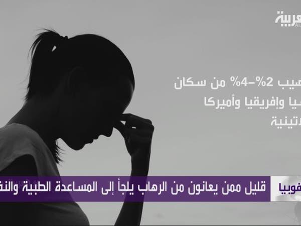 """""""العربية معرفة"""".. أرقام مثيرة عن المصابين بالفوبيا"""
