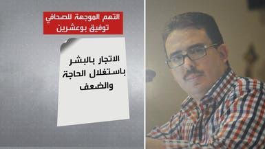 """مدير النشر في جريدة """"أخبار اليوم""""  المغربية للمحاكمة بتهم التحرش والاعتداء الجنسي"""