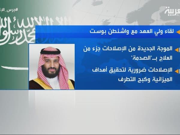 محمد بن سلمان: حملة الفساد علاج بالصدمة تحتاجه السعودية