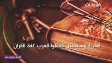 چار مسیحی جنہوں نے عربوں کے لیے'لغت قرآن' محفوظ کی