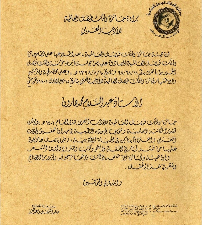 صورة لجائزة الملك فيصل العالمية التي فاز فيها عام 1981