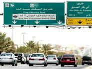 """السعودية: ضوابط جديدة لتأمين السيارات تستثني """"التفحيط"""""""