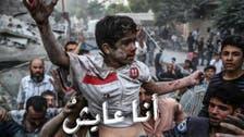 'میں زندہ ہوں 'محصورین الغوطہ کی دُنیا تک اپنی فریاد پہنچانے کی مہم