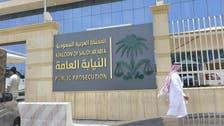 سعودی عدالت سے منی لانڈرنگ کیس میں دو ملزمان کو قید اور جرمانہ کی سزا
