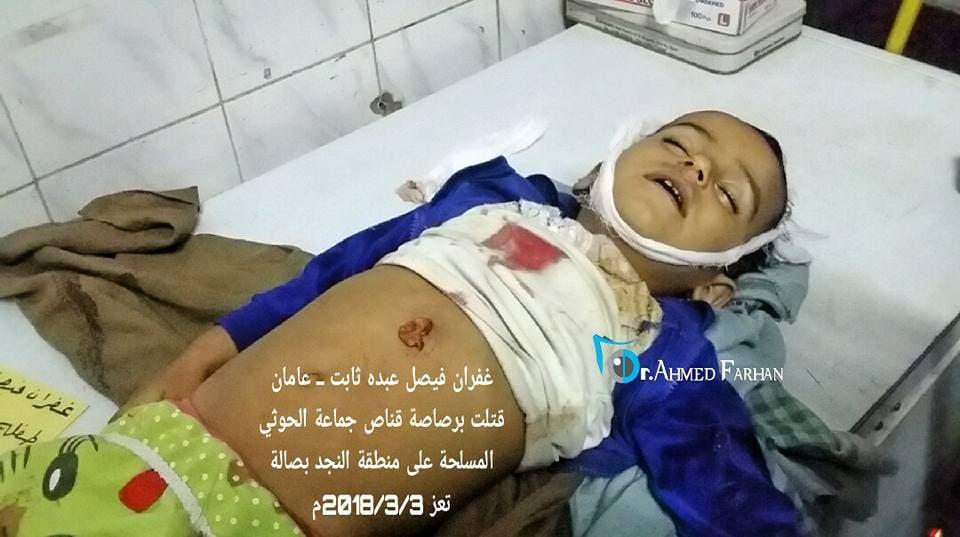 الطفلة غفران ضحية القناص الحوثي