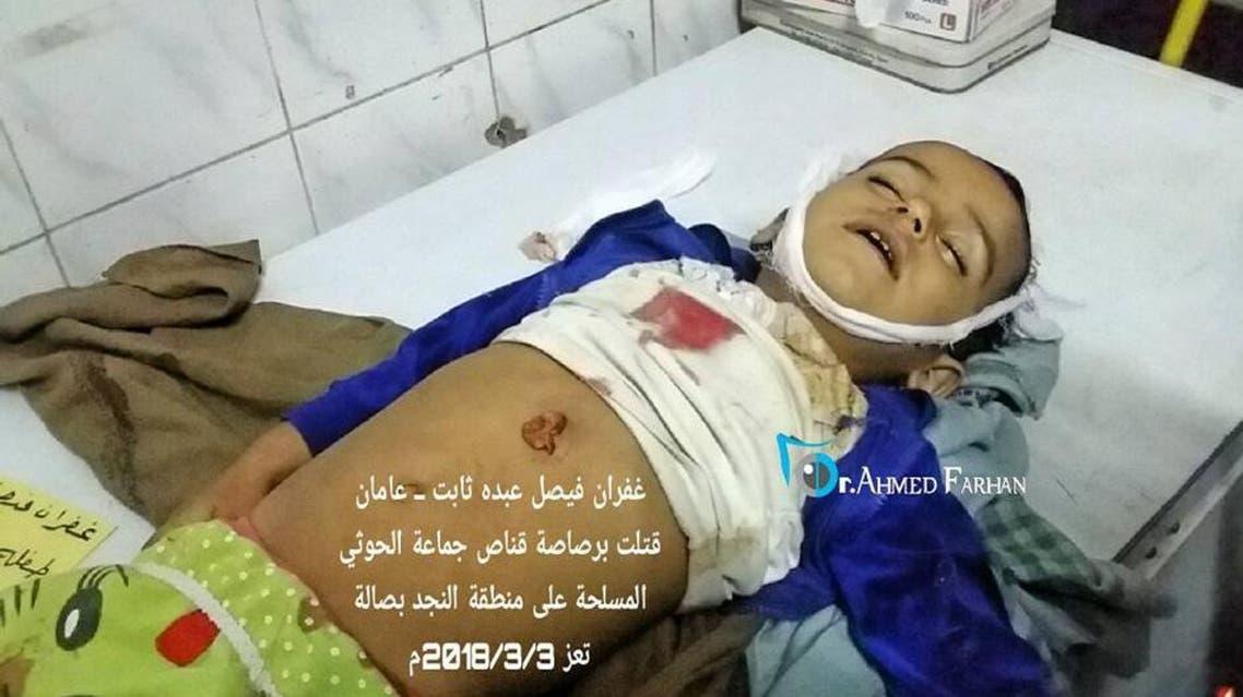 الطفلة غفران ضحية قناص حوثي في تعز