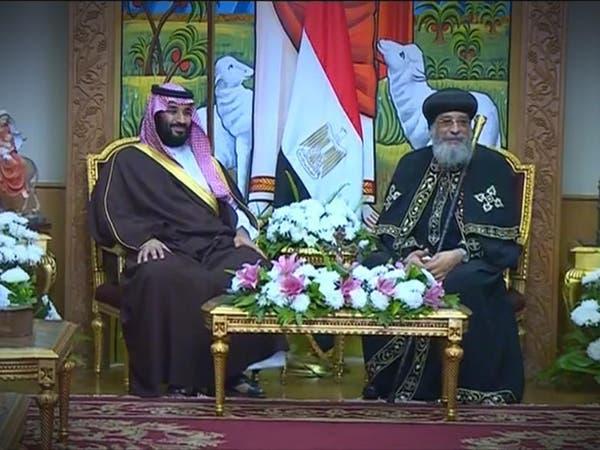 محمد بن سلمان يزور كاتدرائية العباسية ويلتقي البابا