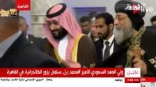 سعودی ولی عہد شہزادہ محمد بن سلمان کا قاہرہ میں قبطی کیتھڈرل کا تاریخی دورہ