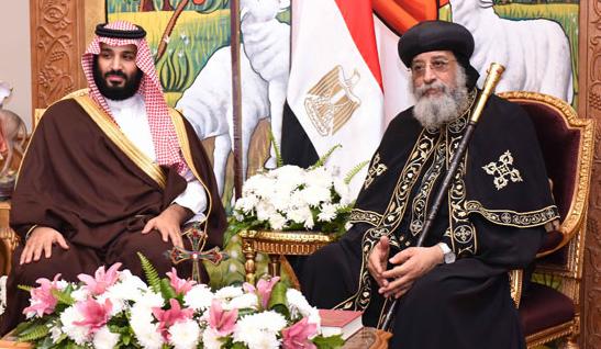 البابا تواضروس الثاني والأمير محمد بن سلمان