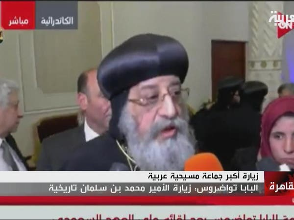 بابا الإسكندرية: زيارة ولي العهد السعودي تعزز التعايش