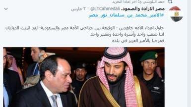 هكذا رحب المصريون بزيارة ولي العهد السعودي
