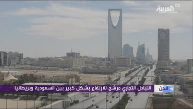 ما هي آفاق التبادل التجاري بين السعودية وبريطانيا؟
