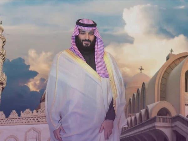 شاهد.. محمد بن سلمان بين الأزهر والكنيسة