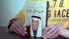 Exciting details about Al Gosaibi's book soon to be introduced to Saudi students