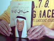 تفاصيل مثيرة من كتاب القصيبي الذي سيدرس لطلاب السعودية