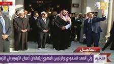 PHOTOS: Saudi Crown Prince, Sisi open renovated Al Azhar mosque