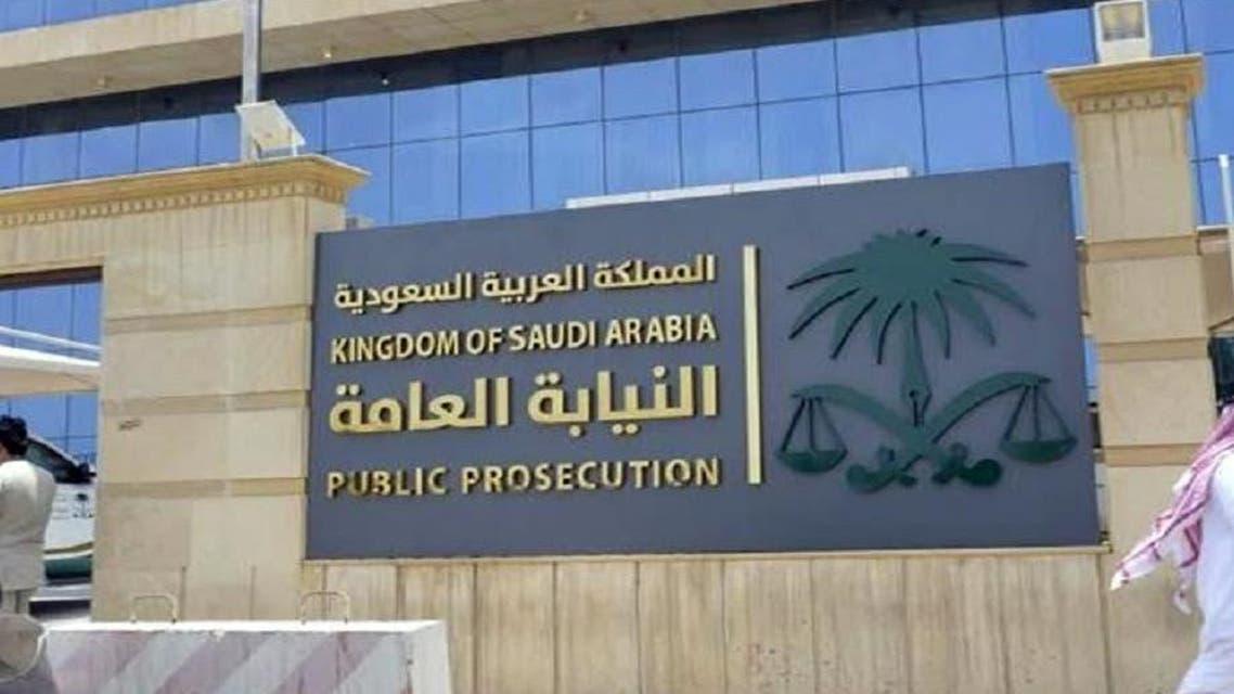 النيابة العامة السعودية 3