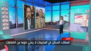 شاهد الحدث العراقي.. العراقيون: التظاهرات صوت الشعب