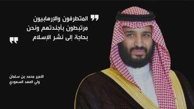 تصريحات الأمير محمد بن سلمان حول بريطانيا