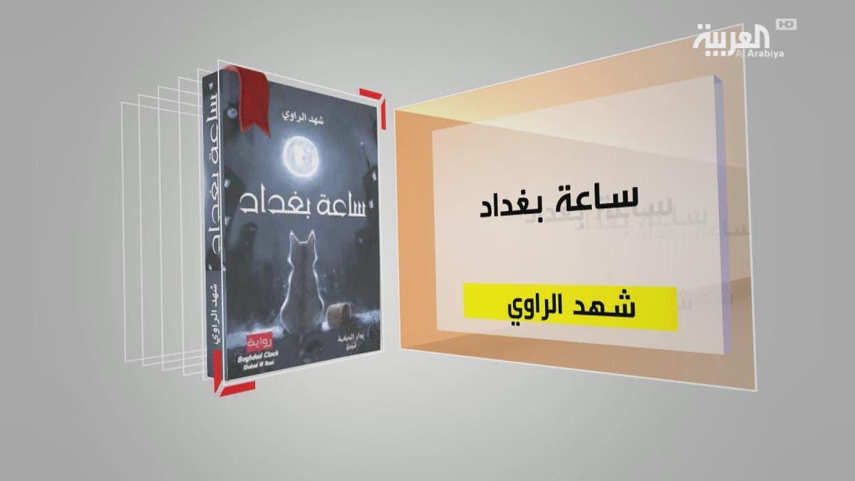 d51afbc08 كل يوم كتاب: ساعة بغداد