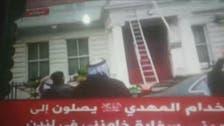عراقی شیعہ مبلغ کی ایران میں گرفتاری کے خلاف برطانیہ میں احتجاج