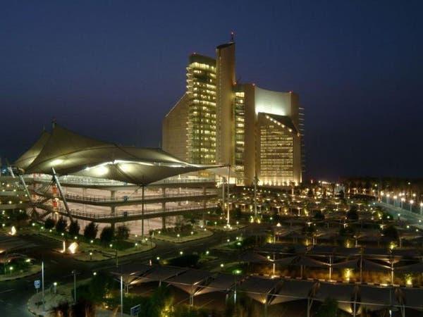 مؤسسة البترول الكويتية تمدد تعطيل أعمالها إلى 9 أبريل