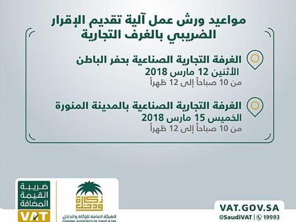 """السعودية.. ورش لشرح آلية تقديم إقرارات ضريبة """"المضافة"""""""