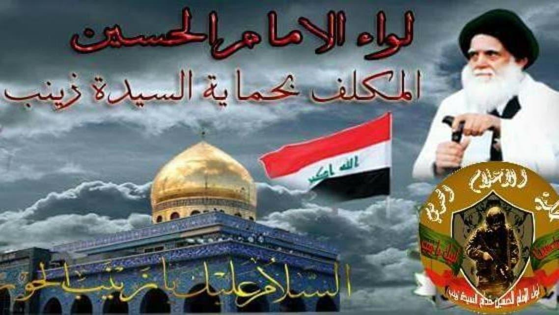 ميليشيات لواء الإمام الحسين